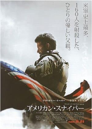 『アメリカン・スナイパー』感想