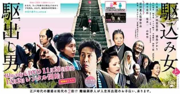 映画『駆込み女と駆出し男』東慶寺 感想