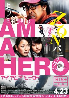 『アイアムアヒーロー』感想