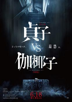 『貞子vs伽椰子』