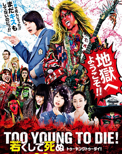 『TOO YOUNG TO DIE! 若くして死ぬ』感想