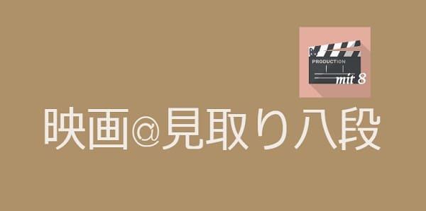 映画@見取り八段
