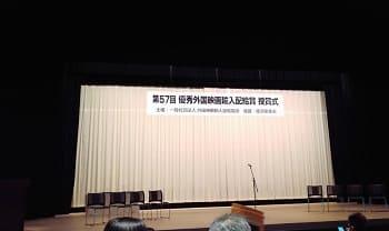 2019年度第57回優秀外国映画輸入配給賞授賞式 記念上映会『ヘイト・ユー・ギブ』