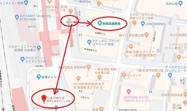 『新宿シネマカリテ』簡単な行き方