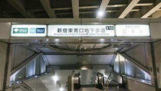 新宿メトロ出口E10 東南口