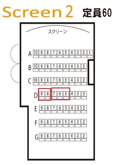 シネマート新宿 シアター2 見やすい座席