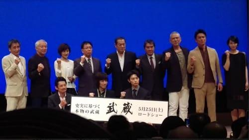 映画『武蔵-むさし-』感想 完成披露試写会