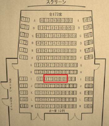 池袋シネマ・ロサ2座席表