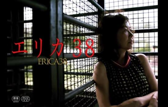 映画『エリカ38』感想