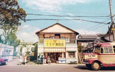 映画『ナミヤ雑貨店の奇蹟』感想