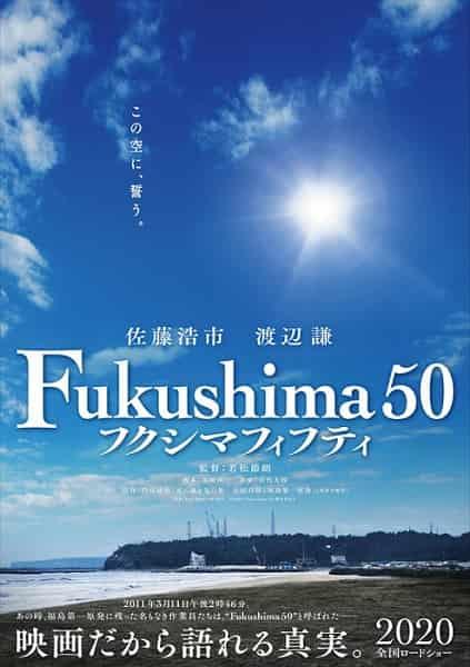 『Fukushima 50』感想